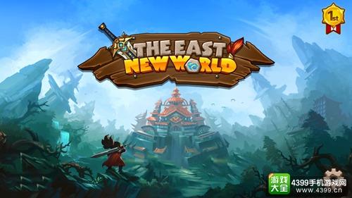 《东方新世界》游戏主界面