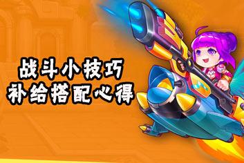 弹弹岛2如何搭配补给道具 游戏战斗小技巧