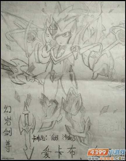 卡布手绘—剑尊_4399卡布西游