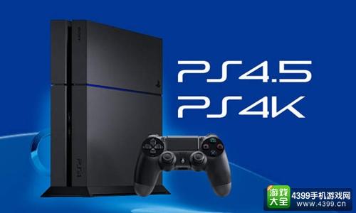 PS4 Neo确定将于年内发售 具体日期尚未公布
