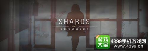 记忆碎片1