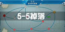 战舰少女r5-5掉落