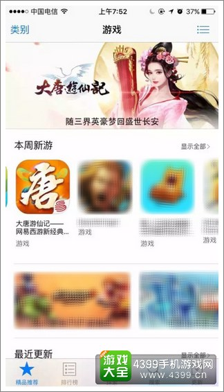 大唐游仙记苹果推荐