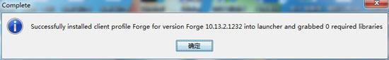 我的世界电脑版forge怎么安装