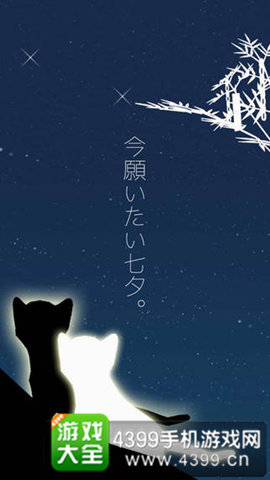 《逃脱游戏:幼猫的七夕》