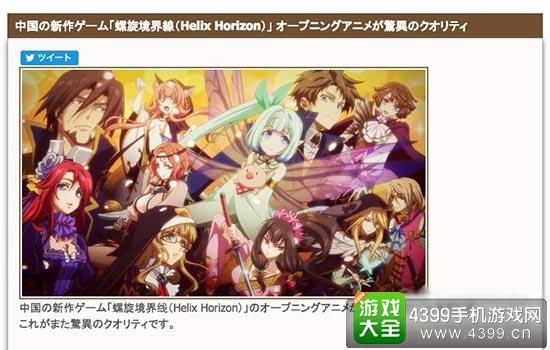 游戏在日本引发的话题讨论
