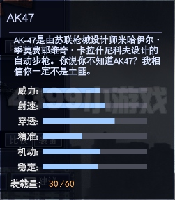 4399战争使命AK47武器属性图