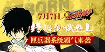 《家庭教师Reborn》7月7日终极封测 游戏调整曝光