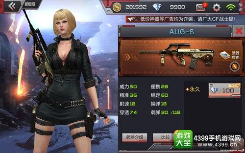 CF手游AUG-S