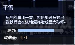 4399战争使命手雷武器属性图