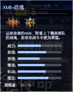 4399战争使命XM8-战魂