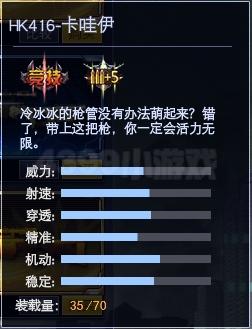 4399战争使命HK416-卡哇伊属性