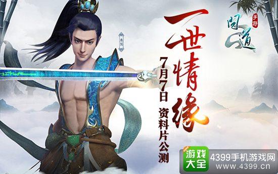 """7月7日 《问道》手游""""一世情缘""""公测"""