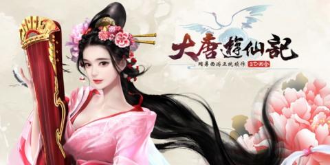 大唐游仙记:国风加持下的传统风格,追寻不同突破