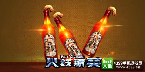火线精英手机版燃烧瓶解析