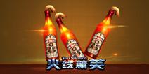 火线精英手机版四星手雷燃烧瓶评测:威力惊人的火焰