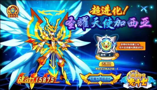 龙斗士圣耀天使加西亚怎么得