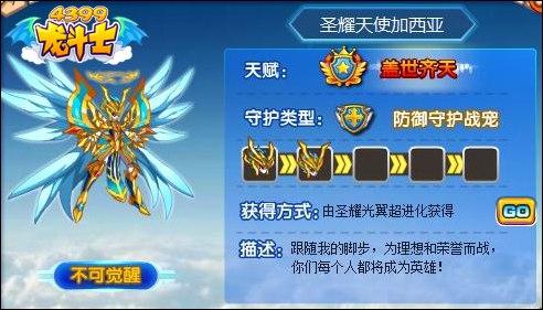 龙斗士圣耀天使加西亚守护