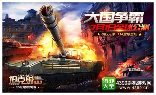 坦克射击T14阿塔玛