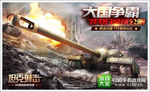 坦克射击T95超重型自行火炮