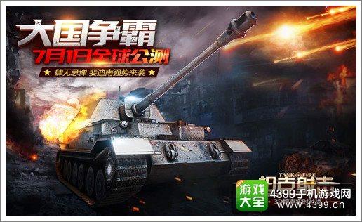坦克射击费迪南坦克歼击车