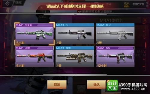 CF手游M4A1体验卡