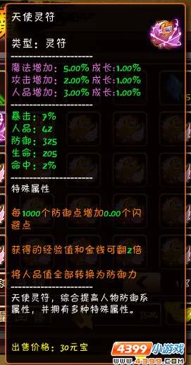 4399西游大战僵尸2灵符属性详解