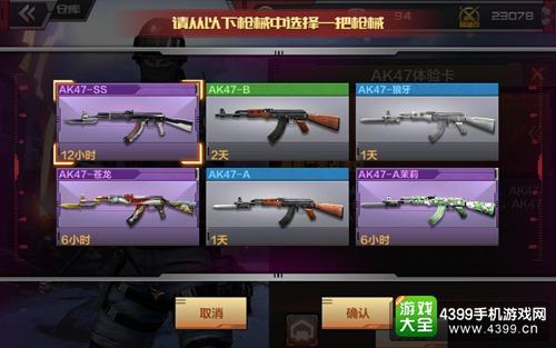CF手游AK47体验卡