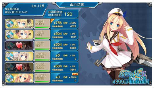 战舰少女r潜艇练级