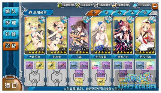 战舰少女r潜艇练级点