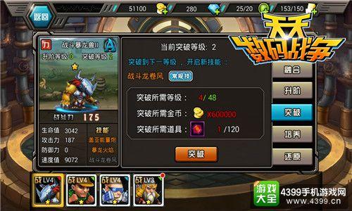 《天天数码战争》游戏中的战斗暴龙兽