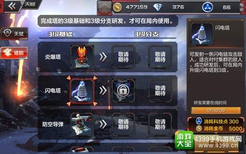 CF手游塔防模式炮塔推荐