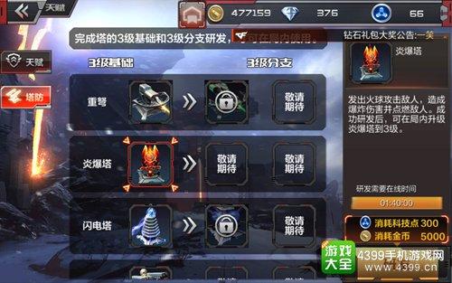 CF手游塔防模式炮塔用什么好