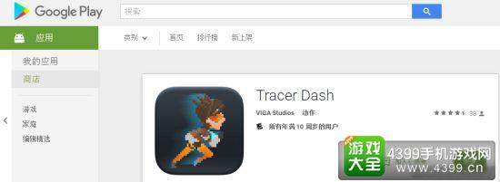 游戏上架谷歌市场