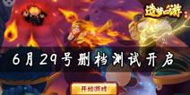 造梦西游系列新版本 《造梦西游外传》6月29号删档测试