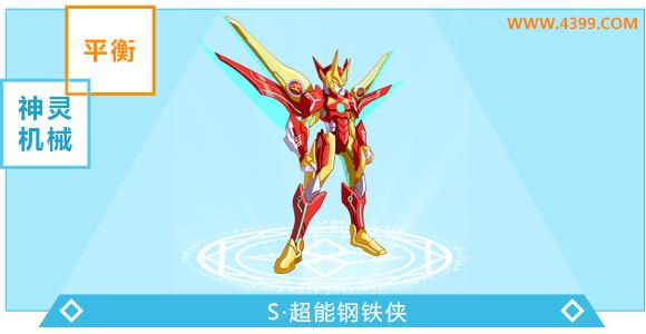 奥奇传说S超能钢铁侠超神进化图鉴技能表特长
