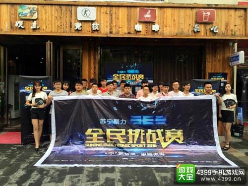 苏宁聚力SES第二站参赛战队集体合照