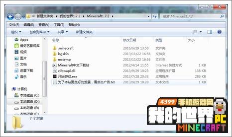 我的世界1.7.2下载