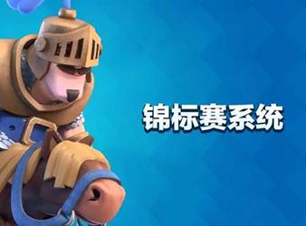 皇室战争更新预告:全新模式锦标赛即将来袭