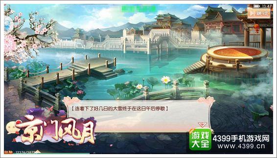 京门风月精彩玩法