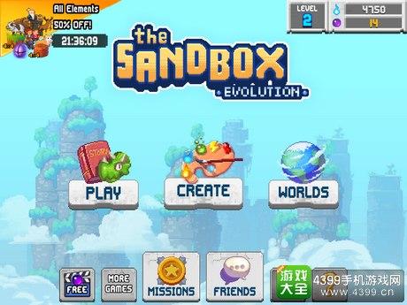 沙盒进化攻略