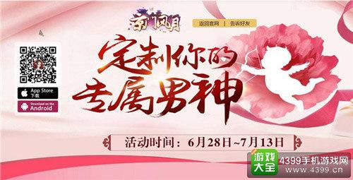 《京门风月》全平台公测 女性专属时代降临