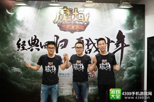 《魔域手游》9月首次亮剑  网龙西山居发布合作战略