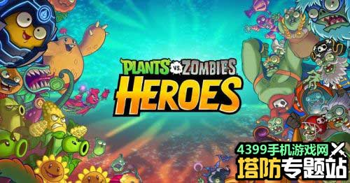 植物大会战僵尸英雄