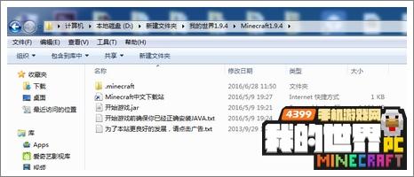 我的世界1.9.4下载