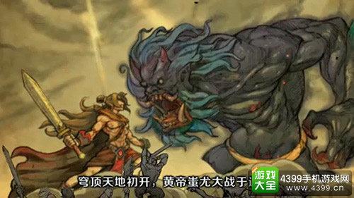 《炫影诀—山海经传说》双平台火辣上线