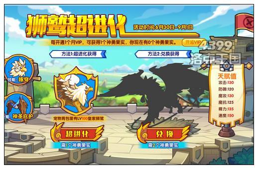 洛克王国皇家狮鹫再醒