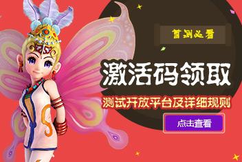 梦幻西游互通版6月30号限号测试须知 激活码获得汇总