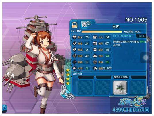 战舰少女r航战有什么用