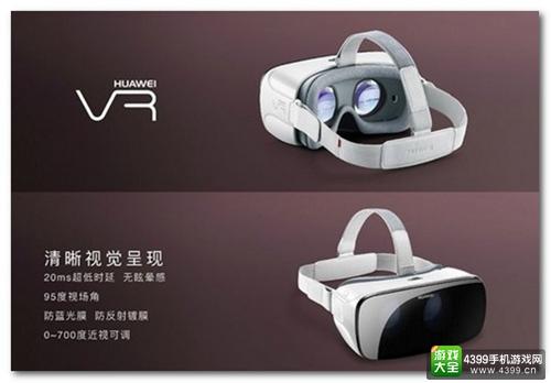 华为透露VR眼镜细节 配置强大7月发售